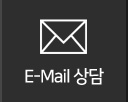 E-Mail상담